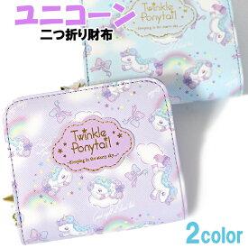 財布 ユニコーン 総柄 合皮 二つ折り財布 / 子供用 女の子 ティーン ジュニア 小学生