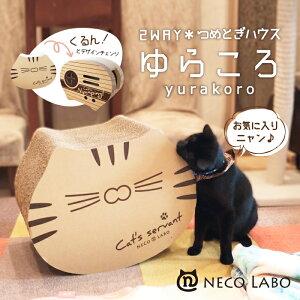 NECO LABO オリジナル商品 ゆらころ ニャンピングカー 猫 爪とぎ ハウス ベット 段ボール 国産 組立不要