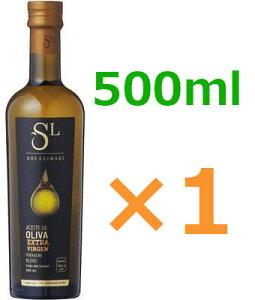【500ml 送料無料 1本】ソル デル リマリ / エクストラヴァージンオリーブオイル [2019] チリ コキンボ リマリ ヴァレー エクストラバージンオイル 500ml Sol del Limari Aceite De Oliva Extra Virgen