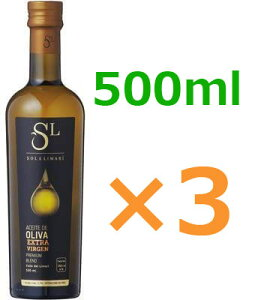 【500ml 送料無料 3本】ソル デル リマリ / エクストラヴァージンオリーブオイル [2019] チリ コキンボ リマリ ヴァレー エクストラバージンオイル 500ml Sol del Limari Aceite De Oliva Extra Virgen