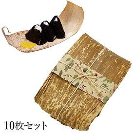 【送料無料】ヤマコー Naturalist たけかわ 天然 竹皮 包む 蒸す 竹皮 繰り返し