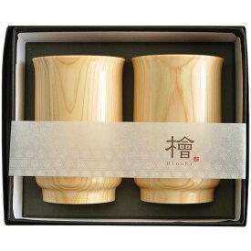 【送料無料】ヤマコー 粋 ひのき グラス 2Pセット 88891 日本製 RJ