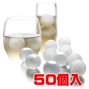 【送料無料】WINEX 溶けない氷(保冷剤) クリスタル アイスボール 50個入り RJ