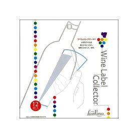 【メール便送料無料】ファンヴィーノ ワインラベルコレクター12枚入り(ワインのラベル剥がしシール)ワインラベル保存用シート