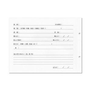 【メール便送料無料】WINEX 「酒録」日本酒ラベルレコーダー10枚入 / 日本酒ラベルレコーダー RJ