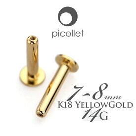 14G 軟骨ピアス・ボディピアス用ラブレットスタッドバーベル トラガスにおすすめ 内径 7mm/8mm シャフト 金属アレルギー対応 K18イエローゴールド(18金) インターナルタイプ 14ゲージ【送料無料】引っかからない、邪魔にならない ぴったりサイズ picollet