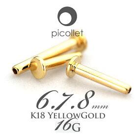 16G ラブレットスタッドバーベル 6mm/7mm/8mm シャフト K18イエローゴールド 軟骨ピアス・ボディピアス用 金属アレルギー対応 18金 インターナルタイプ 16ゲージ ストレートバーベル【送料無料】引っかからない、邪魔にならない ぴったりサイズ picollet メンズ・レディース