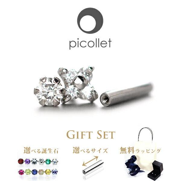 Pt & ダイヤモンド 3点 ギフトセット 〜ちょっとオトナのボディピアス〜 picollet 【送料無料】