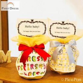 おむつケーキ 男の子 女の子 出産祝い 新商品 FIRST DRESS ファーストドレス スタイ プチギフト オムツケーキ ダイパーケーキ ベビーシャワー 送料無料