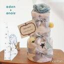 おむつケーキ 男の子 女の子 出産祝い 内祝い 新商品 3段 aden+anais エイデンアンドアネイ スワドル おくるみ オムツ…