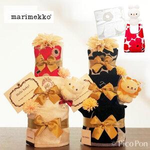 【送料無料】 おむつケーキ marimekko ハンドタオル タオル エコバッグ ぬいぐるみ | 男の子 女の子 出産祝い ギフト ベビーシャワー ママ プレゼント 高級 オムツケーキ おしゃれ ギフトセット