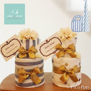 【 送料無料 】おむつケーキ aden+anais エイデンアンドアネイ スタイ スワドル | 男の子 男 女の子 出産祝い 出産 祝い お祝い おむつ オムツ ケーキ おしゃれ ギフト セット タオル 名入れ メッ
