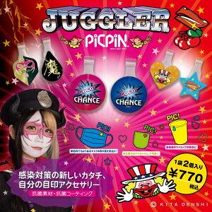 """【JUGGLER×PICPIN】2個入り!パチスロのジャグラーキャラクター勢揃い!人気キャラのパチスログッズ,パチスロ界の人気者 兎味ペロリナ,ピエロ,ツノっち,GOGOCHANCEのマスクピアス""""ピックピン""""ス"""