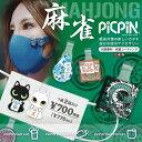 【麻雀PICPIN第一弾!!】2個入り!この商品は8月1日よりご購入可能となります。麻雀プロの方々と、楽しく企画した「麻雀…