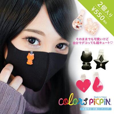 ピックピン【Colors】2個入り!PICPINオリジナルマスクアクセサリーおしゃれ大人かわいいマークマスクチャームプチプレギフトマスクピアス可愛いクリップぴっくぴんで感染対策!プレゼントにも最適!金属アレルギー対応1袋2個入り全20種類