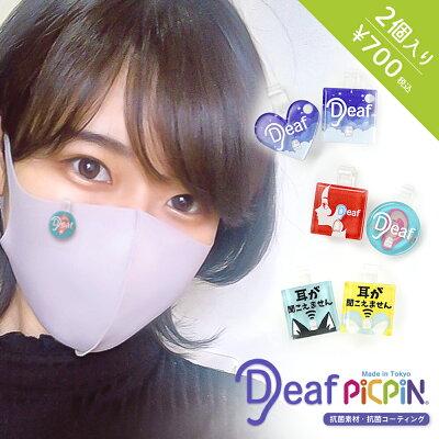 【Deafシリーズ】ピックピン2個入り!マスクアクセサリーおしゃれ大人かわいいマークマスクチャームプチプレギフトマスクピアス可愛いクリップぴっくぴんで感染対策!プレゼントにも最適!