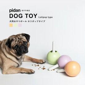 (犬用おやつボール ロリポップタイプ) pidan ピダン 犬 おもちゃ ボール 噛む おやつボール 知育 知育玩具 早食い防止 ペット 犬用品 おしゃれ 犬用