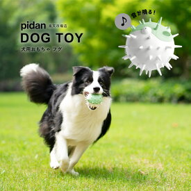 (犬用おもちゃ フグ) pidan ピダン 犬 おもちゃ 音が鳴る 音が出る 噛む ボール ペット 犬用品 おしゃれ 犬用