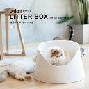 (猫用トイレ オープン型) pidan ピダン 猫 トイレ 猫トイレ 大型 猫トイレ本体 猫用トイレ 大きい スコップ おしゃれ …