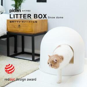 (猫用トイレ スノードーム型) pidan ピダン 猫 トイレ 猫トイレ 大型 猫トイレ本体 猫用トイレ 大きい スコップ ドーム おしゃれ ネコ 猫用