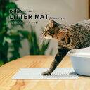 (猫用トイレマット シリコン製) pidan ピダン 猫 砂 マット 砂取りマット トイレマット トイレ ネコ 猫用