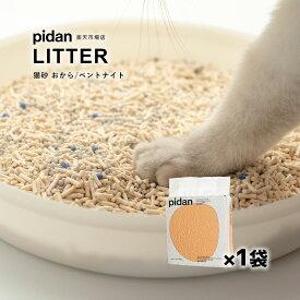 猫砂 おから ベントナイト 7L 1袋 単品 pidan ピダン 猫 トイレ 砂 固まる猫砂 固まる おからの猫砂 猫砂ベントナイト 鉱物系 鉱物 消臭 吸収 しっかり固まる 崩れない 小粒 ねこ ネコ 猫用