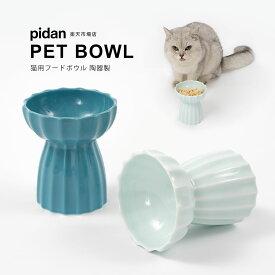 (猫用フードボウル 陶器製) pidan ピダン 猫 食器 食器台 食べやすい フードボウル 陶器 えさ 台 餌皿 水入れ おしゃれ ネコ 猫用