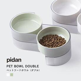 (ペット用フードボウル ダブル) pidan ピダン 猫 犬 食器 食器台 食べやすい フードボウル えさ 台 餌皿 水入れ おしゃれ ネコ 猫用