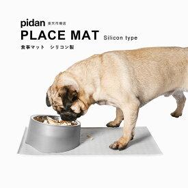 (ペット用食事マット シリコン製) pidan ピダン 猫 犬 食器 マット 食事マット ランチョンマット おしゃれ ペット 犬猫用