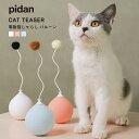 (電動猫じゃらし バルーン) pidan ピダン 猫 おもちゃ 電動 一人遊び 猫じゃらし ボール おしゃれ ネコ 猫用
