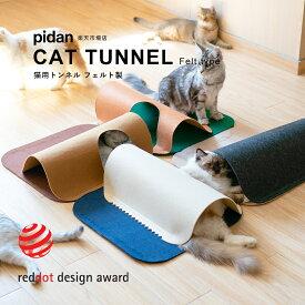 (猫用トンネル フェルト製) pidan ピダン 猫 おもちゃ トンネル おしゃれ ネコ 猫用
