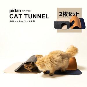 (猫用トンネル 2枚セット) pidan ピダン 猫 おもちゃ トンネル おしゃれ ネコ 猫用