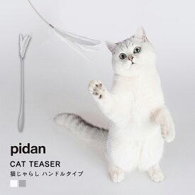 (猫じゃらし ハンドルタイプ) pidan ピダン 猫 おもちゃ 羽 猫じゃらし ねこじゃらし 猫用品 おしゃれ ネコ 猫用