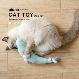 (猫用ぬいぐるみ イルカ) pidan ピダン 猫 おもちゃ イルカ 一人遊び けりぐるみ おしゃれ ネコ 猫用