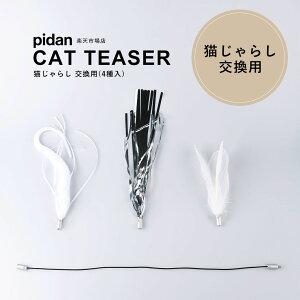 (猫じゃらし 選べる交換用 4種入) pidan ピダン 猫 おもちゃ 猫じゃらし ねこじゃらし 猫用品 おしゃれ ネコ 猫用