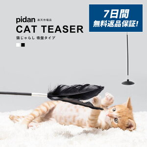 【7日間無料返品保証】(猫じゃらし 吸盤タイプ) pidan ピダン 猫 おもちゃ 羽 一人遊び 猫じゃらし ねこじゃらし 猫用品 おしゃれ ネコ 猫用