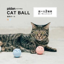 (猫用ボール) pidan ピダン 猫 おもちゃ ボール 一人遊び おしゃれ ネコ 猫用