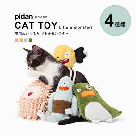 (猫用おもちゃ リトルモンスター) pidan ピダン 猫 おもちゃ キャットニップ 一人遊び けりぐるみ おしゃれ ネコ 猫用