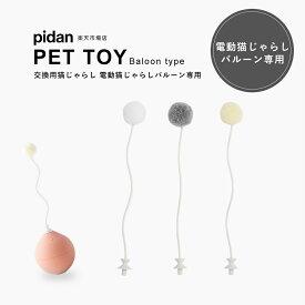 (電動猫じゃらし バルーン10019 交換用 猫じゃらし×3) pidan ピダン 猫 おもちゃ 電動 一人遊び 猫じゃらし ねこじゃらし 猫用品 ボール おしゃれ ネコ 猫用