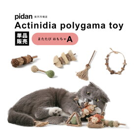 (またたび おもちゃ A) pidan ピダン 猫