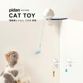 (電動猫じゃらし うさぎ 雨雲) pidan ピダン 猫 おもちゃ 電動 一人遊び 猫じゃらし ねこじゃらし 猫用品 ボール おしゃれ ネコ 猫用