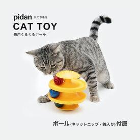 (猫用くるくるボール) pidan ピダン 猫 おもちゃ 一人遊び 猫じゃらし ねこじゃらし 猫用品 ボール おしゃれ ネコ 猫用 くるくるタワー キャットニップ 鈴