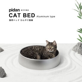(猫用ベッド ひんやり猫鍋) pidan ピダン 猫 ベッド 猫鍋 夏 アルミニウム合金 ペットベッド 猫ベッド おしゃれ ネコ 猫用