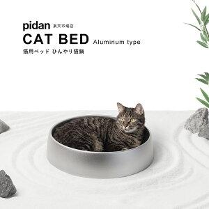 (猫用ベッド ひんやり猫鍋) pi...