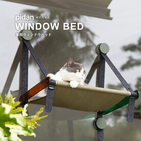 (猫用ウィンドウベッド) pidan ピダン 猫 ベッド 窓 ハンモック 吸盤 おしゃれ 夏冬 爪とぎベッド 爪研ぎ つめとぎ ペットベッド 猫ベッド ねこ ネコ