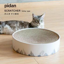 (猫用爪とぎ すり鉢型) pidan ピダン 猫 爪とぎ ダンボール つめとぎ おもちゃ ベッド おしゃれ ネコ 猫用