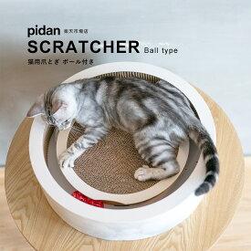 (猫用爪とぎ ボール付き) pidan ピダン 猫 爪とぎ ダンボール ハウス つめとぎ おもちゃ ベッド おしゃれ ネコ 猫用