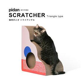 (猫用爪とぎ トライアングル) pidan ピダン 猫 爪とぎ ダンボール ソファ つめとぎ おもちゃ おしゃれ ネコ 猫用