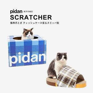 (猫用爪とぎ ティッシュケース型 スリッパ型) pidan ピダン 猫 つめとぎ ダンボール ハウス 爪とぎ ベッド おもちゃ おしゃれ かわいい ネコ