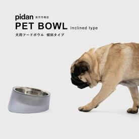 (犬用フードボウル 傾斜タイプ) pidan ピダン 犬 食器 フードボウル 傾斜 えさ皿 餌入れ ステンレス 台 餌皿 食器台 ペット 犬用品 おしゃれ 犬用
